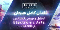 فقدان کامل هیجان… | تحلیل  و بررسی کنفرانس EA در E3 2018
