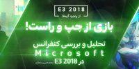 بازی از چپ و راست! / تحلیل کنفرانس مایکروسافت در E3 2018