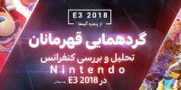 گردهمایی قهرمانان | تحلیل کنفرانس نینتندو در E3 2018