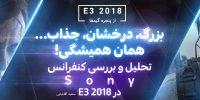 بزرگ، درخشان، جذاب… همان همیشگی!| تحلیل و بررسی کنفرانس سونی در E3 2018