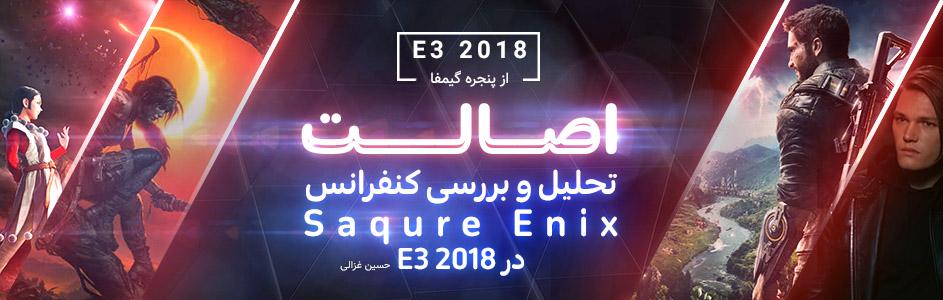 اصالت… | تحلیل و بررسی کنفرانس Square Enix در E3 2018