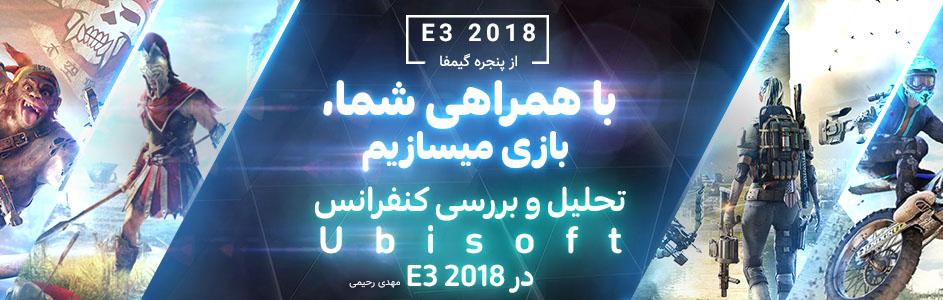 با همراهی شما، بازی میسازیم | تحلیل کنفرانس یوبیسافت در E3