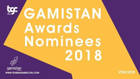 نامزدهای جایزه گیمیستان ۲۰۱۸ مشخص شد / مسابقه مردمی بهترین بازی از نگاه مردم آغاز شد