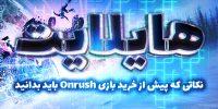هایلایت: نکاتی که پیش از خرید بازی Onrush باید بدانید