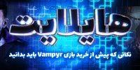 هایلایت: نکاتی که پیش از خرید بازی Vampyr باید بدانید