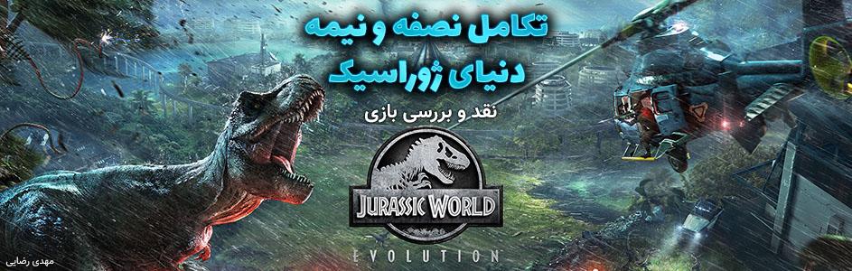 تکامل نصفه و نیمه ی دنیای Jurassic| بررسی بازی Jurassic World: Evolution