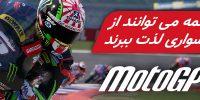 اینجا همه می توانند از موتورسواری لذت ببرند| بررسی بازی MotoGP 18