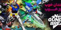 شروع نه چندان خوب یک فرنچایز خوب… | نقد و بررسی بازی New Gundam Breaker