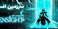سرزمین افسانه ها | نقد و بررسی بازی Omensight
