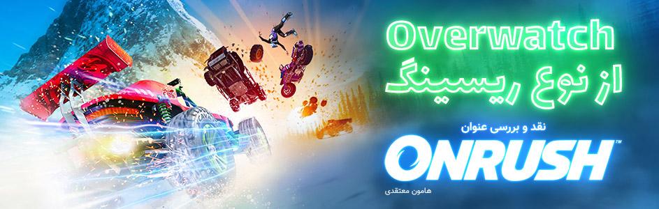 Overwatch از نوع ریسینگ   نقد و بررسی عنوان Onrush