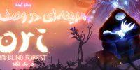 """ویدئو گیمفا:  مدیحه ای در وصف هنر… / Ori and the blind forest """"در یک نگاه"""""""
