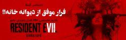 اختصاصی گیمفا: فرار موفق از دیوانه خانه!! | دانلود اختصاصی PDF کامل راهنمای جامع Resident Evil 7: Biohazard
