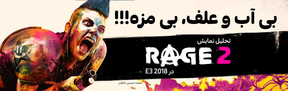 بی آب و علف، بی مزه!!! | تحلیل نمایش Rage 2 در  E3 2018