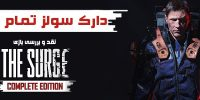 دارک سولز تمام فلزی | نقد و بررسی بازی The Surge: Complete Edition