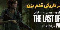 با من در تاریکی قدم بزن | تحلیل و بررسی نمایش The Last Of Us: Part II در E3 2018