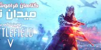 گناهان فراموش شده میدان نبرد | اولین نگاه به Battlefield V