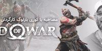 مصاحبه با کوری بارلوگ کارگردان عنوان محبوب God of War