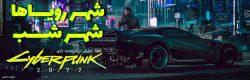 شهر رویاها، شهر شب | تحلیل تریلر جدید بازی Cyberpunk 2077