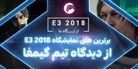 E3 از نگاه ما… | برترین های نمایشگاه E3 2018 از دیدگاه تیم گیمفا