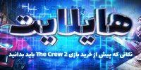 هایلایت: نکاتی که پیش از خرید بازی The Crew 2 باید بدانید