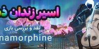 اسیر زندان ذهن | نقد و بررسی بازی Anamorphine