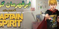 ابرقهرمان گریان!! | نقد و بررسی بازی Captain Spirit