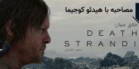 مصاحبه با هیدئو کوجیما خالق عنوان Death Stranding