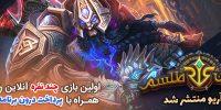 محافظان طلسم اولین بازی استراتژی کارتی به زبان فارسی!