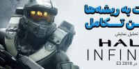 بازگشت به ریشهها در عین تکامل | تحلیل نمایش Halo: Infinite در E3 2018