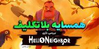 همسایه بلاتکلیف | بررسی بازی Hello Neighbor