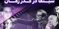 [سینماگیمفا]: سینما در گذر زمان، قسمت سوم: مکتب اکسپرسیونیسم آلمان