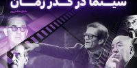 [سینماگیمفا]: سینما در گذر زمان، قسمت چهارم: سینمای کلاسیک شوروی