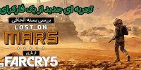 تجربه ای جدید از یک فارکرای فضایی!! | بررسی بسته الحاقی Lost on Mars از بازی Far Cry 5