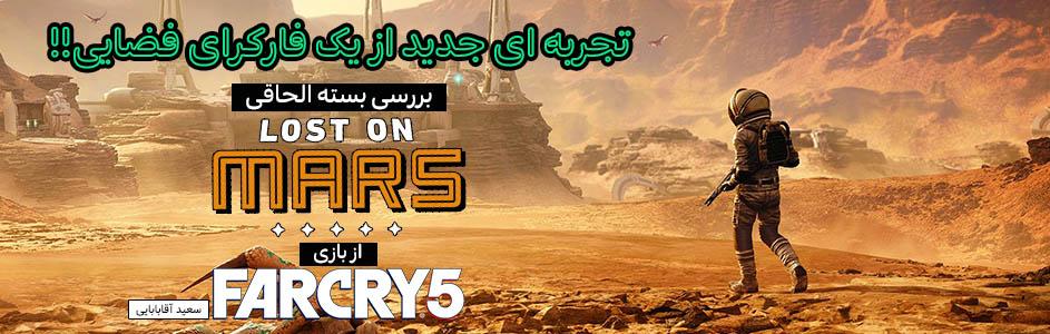 تجربه ای جدید از یک فارکرای فضایی!!   بررسی بسته الحاقی Lost on Mars از بازی Far Cry 5