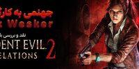 جهنمی به کارگردانی Alex Wesker   بررسی بازی Resident Evil: Revelations 2