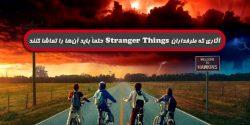 [سینماگیمفا]: آثاری که طرفداران Stranger Things حتماً باید آنها را تماشا کنند