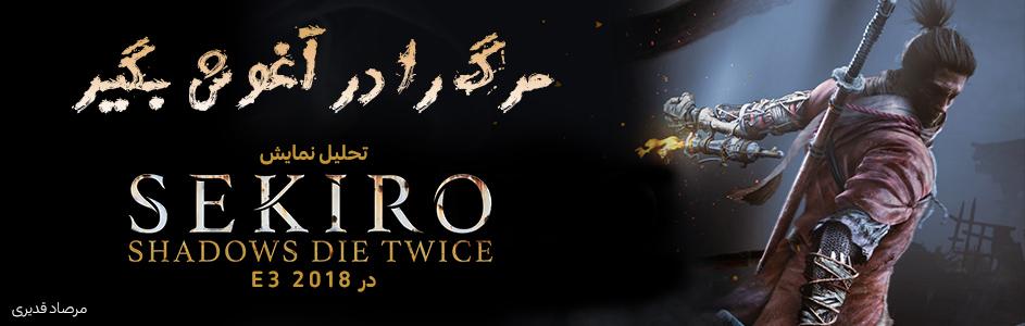 مرگ را در آغوش بگیر | تحلیل نمایش Sekiro: Shadows Die Twice در E3 2018