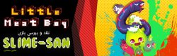 Little meat boy !! | نقد و بررسی بازی Slime-san: Superslime Edition