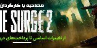 مصاحبه با کارگردان The Surge 2 | از تغییرات اساسی تا پرداختهای درون برنامهای