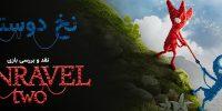 نخ دوستی   نقد و بررسی بازی Unravel 2
