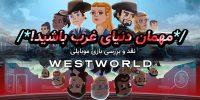 مهمان دنیای غرب باشید | نقد و بررسی بازی Westworld