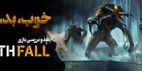 خوب، بد، زشت   نقد و بررسی بازی Earthfall