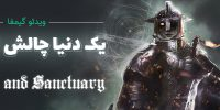 """ویدئو گیمفا: یک دنیا چالش ۲ بعدی!  /  Salt and Sanctuary """"در یک نگاه"""""""