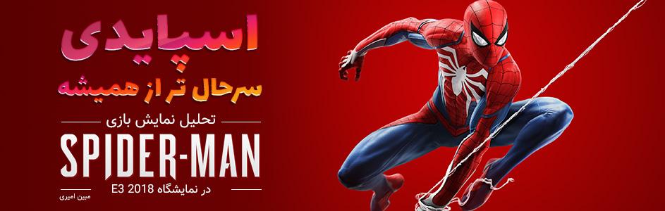 اسپایدی، سرحال تر از همیشه | تحلیل نمایش بازی Spider-Man در نمایشگاه E3 2018