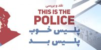 پلیس خوب، پلیس بد | نقد و بررسی بازی This Is The Police 2