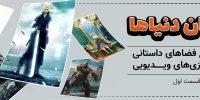 داستان دنیاها | بررسی انواع فضاهای داستانی در دنیای بازی های ویدیویی – قسمت اول