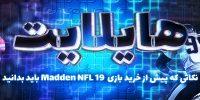 هایلایت: نکاتی که پیش از خرید بازی Madden NFL 19 باید بدانید
