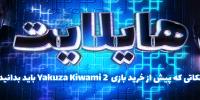 هایلایت: نکاتی که پیش از خرید بازی Yakuza Kiwami 2 باید بدانید