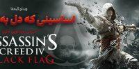 ویدئو گیمفا: اساسینی که دل به دریا زد… | بررسی ویدئویی بازی Assassin's Creed IV: Black Flag
