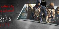 هزار و یک شب | یک عقاب دیگر در آسمان پاریس | بررسی داستان بازی Assassin's Creed Unity